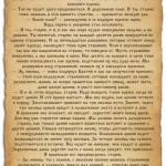 Вторая страница книги
