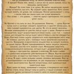 Третья страница книги