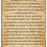 Четвертая страница книги